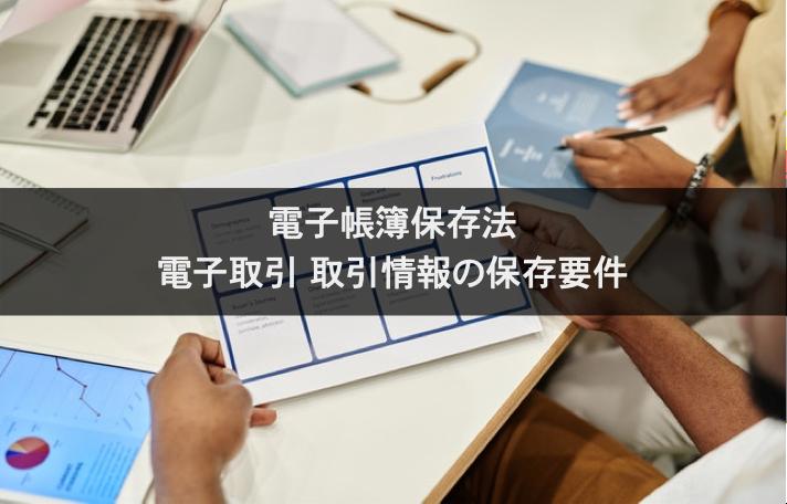 電子帳簿保存法 電子取引 取引情報保存要件